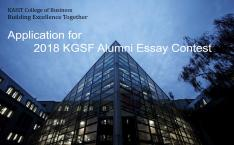 [Notice] Application for 2018 KGSF Alumni Essay Contest