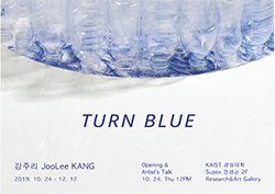 [Art exhibition] TURN BLUE by JooLee KANG 썸네일이미지