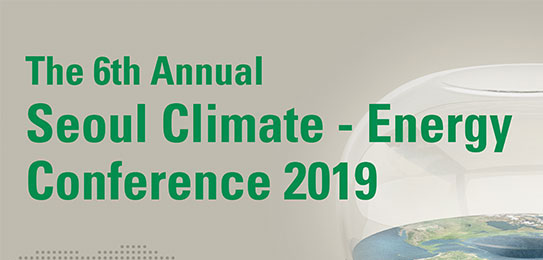 Seoul Climate-Energy Conference 2019 썸네일이미지