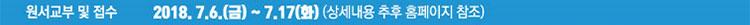 원서교부 및 접수 2018.76.) ~ 7.17화) (상세내용 추후 홈페이지 참조)