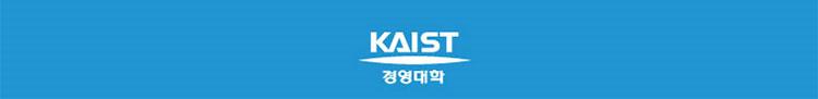 KAIST 경영대학